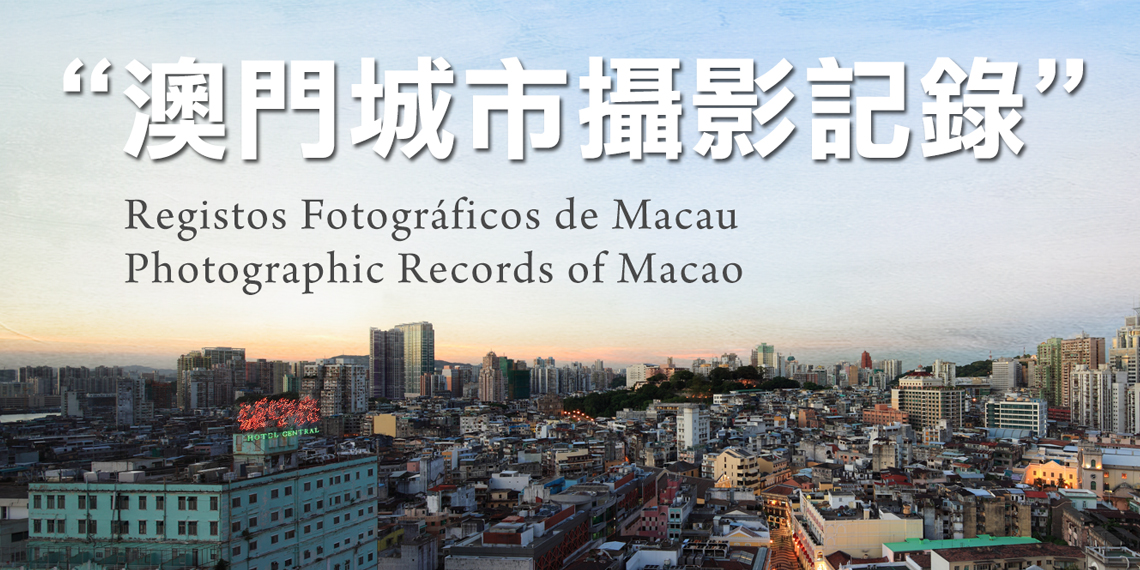 Photographic Records of Macao