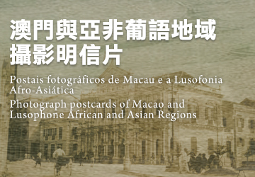 Photograph postcards of Macao and Lusophone African and Asian Regions