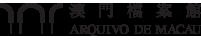 澳门历史档案馆